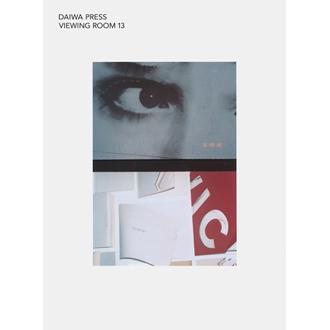 【古本】DAIWA PRESS: VIEWING ROOM 13