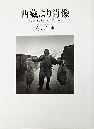【古本】有元伸也写真集: 西藏より肖像: SHINYA ARIMOTO: PORTRAIT OF TIBET