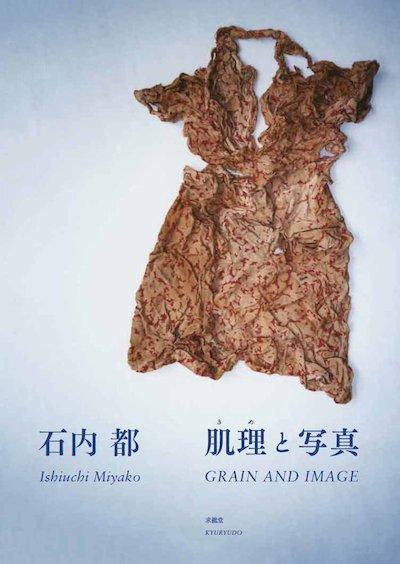 【古本】石内都写真集: 肌理と写真: ISHIUCHI MIYAKO: GRAIN AND IMAGE