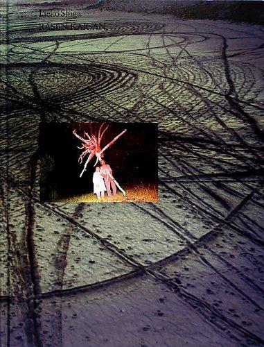 【古本】志賀理江子写真集: 螺旋海岸 ALBUM: LIEKO SHIGA: RASEN KAIGAN ALBUM
