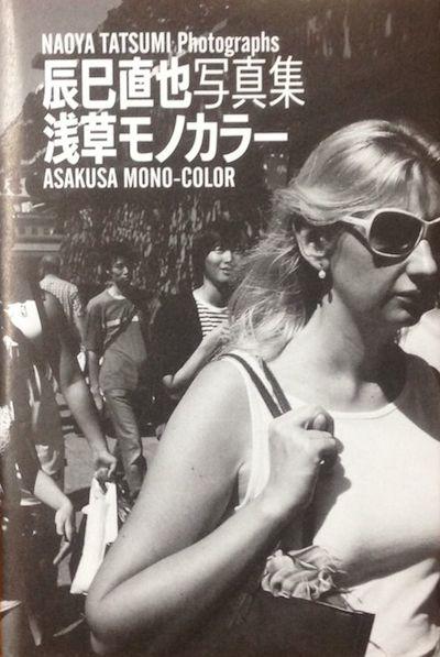 【サイン入】辰巳直也写真集: 浅草モノカラー: NAOYA TATSUMI: ASAKUSA MONO-COLOR