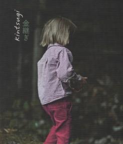 エディス・マリア・バルク写真集: EDITH MARIA BALK: KINTSUGI