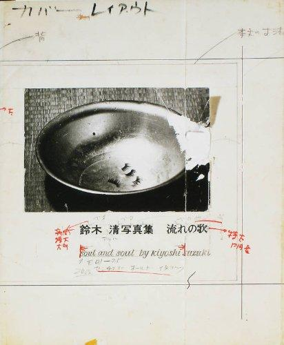 【古本】鈴木清写真集: KIYOSHI SUZUKI: SOUL AND SOUL 1969-1999