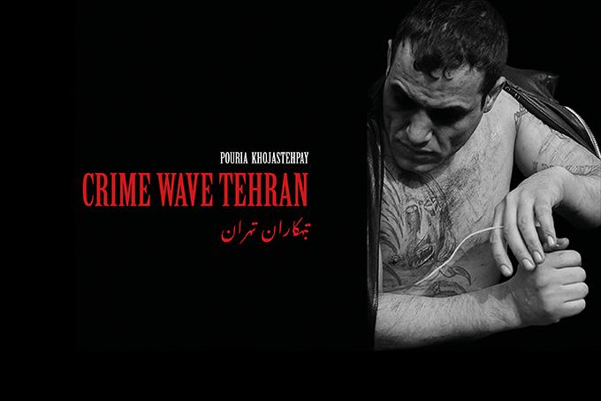 プーリア・コジャステハペイ写真集: POURIA KHOJASTEHPAY: CRIME WAVE TEHRAN 【AP版】