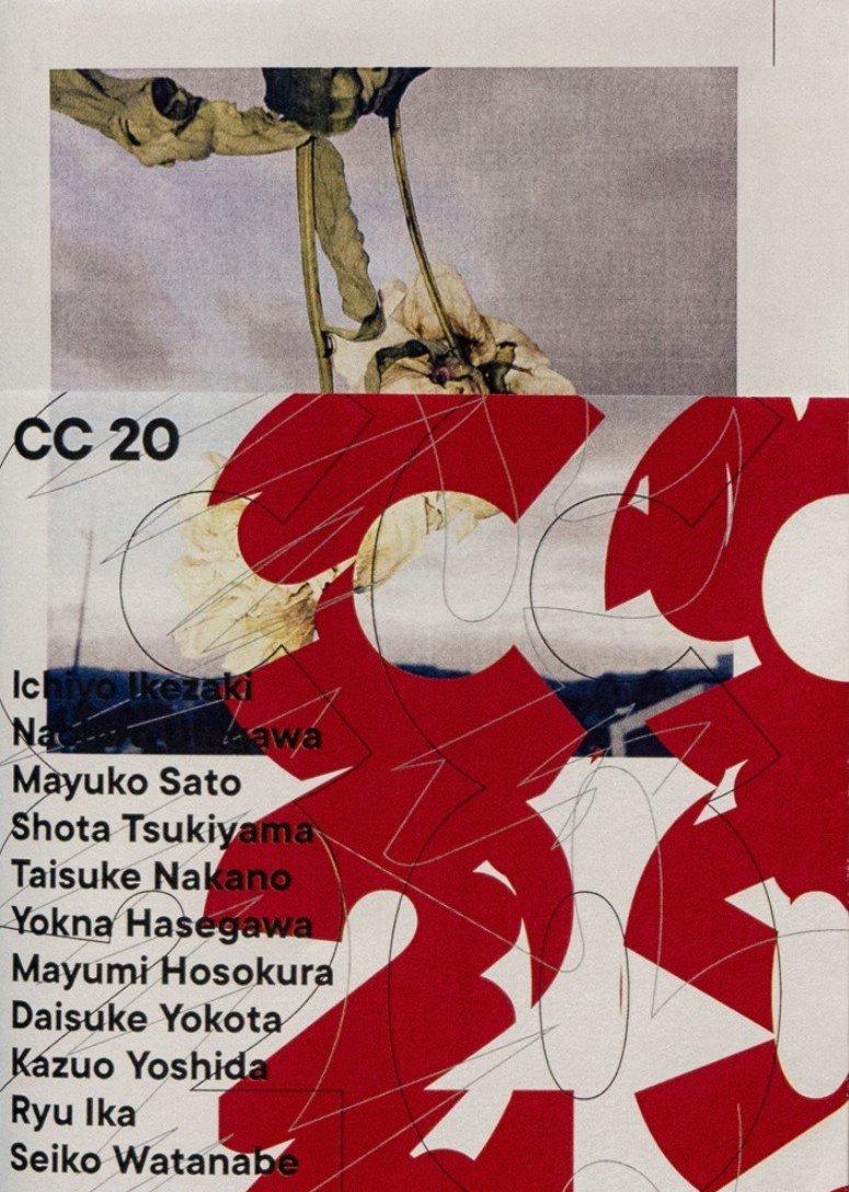 カルチャー・センター作品集: CULTURE CENTER: Cc20