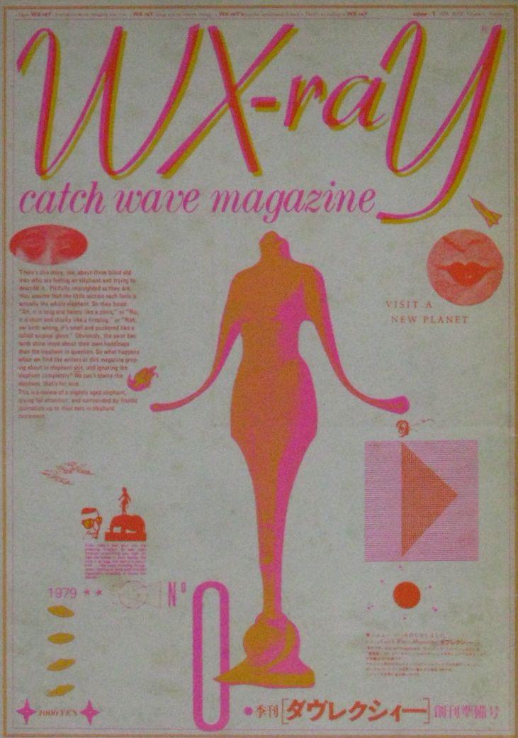 WX-RAY CATCH WAVE MAGAZINE NO.0 季刊ダヴレクシィー 創刊準備号