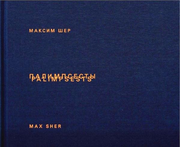 マックス・シェール写真集 : MAX SHER: PALIMPSESTS