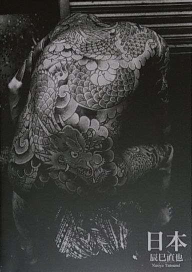 辰巳直也写真集 日本 : NAOYA TATSUMI