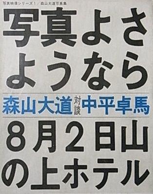 森山大道写真集 : 写真よさようなら : DAIDO MORIYAMA
