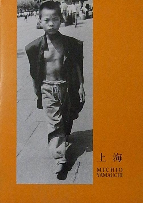山内道雄写真集 : 上海 : MICHIO YAMAUCHI