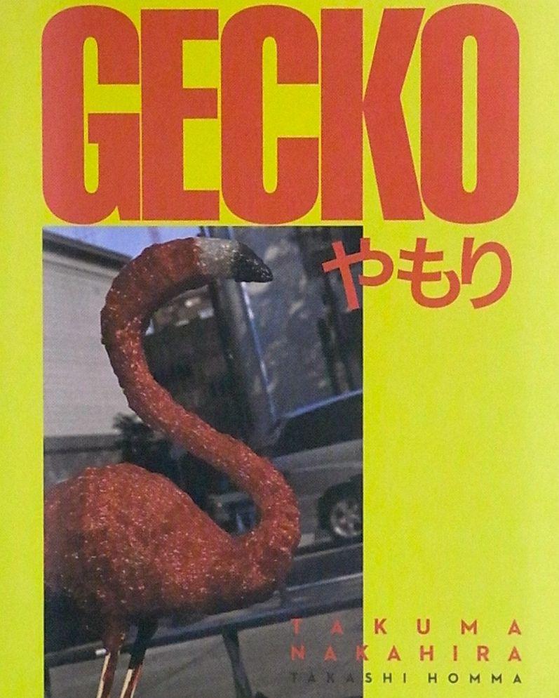 【古本】中平卓馬写真集: やもり: TAKUMA NAKAHIRA / TAKASHI HOMMA: GECKO