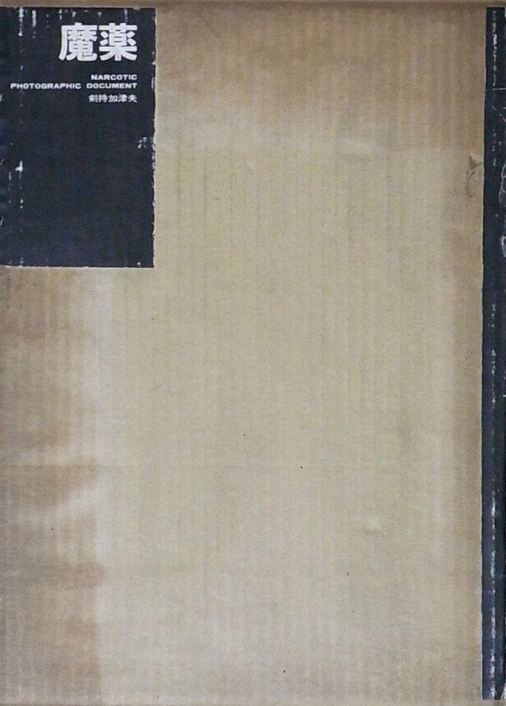 剣持加津夫写真集 : 麻薬 : フォート・ドキュメント : KAZUO KENMOCHI : NARCOTIC PHOTOGRAPHIC DOCUMENT