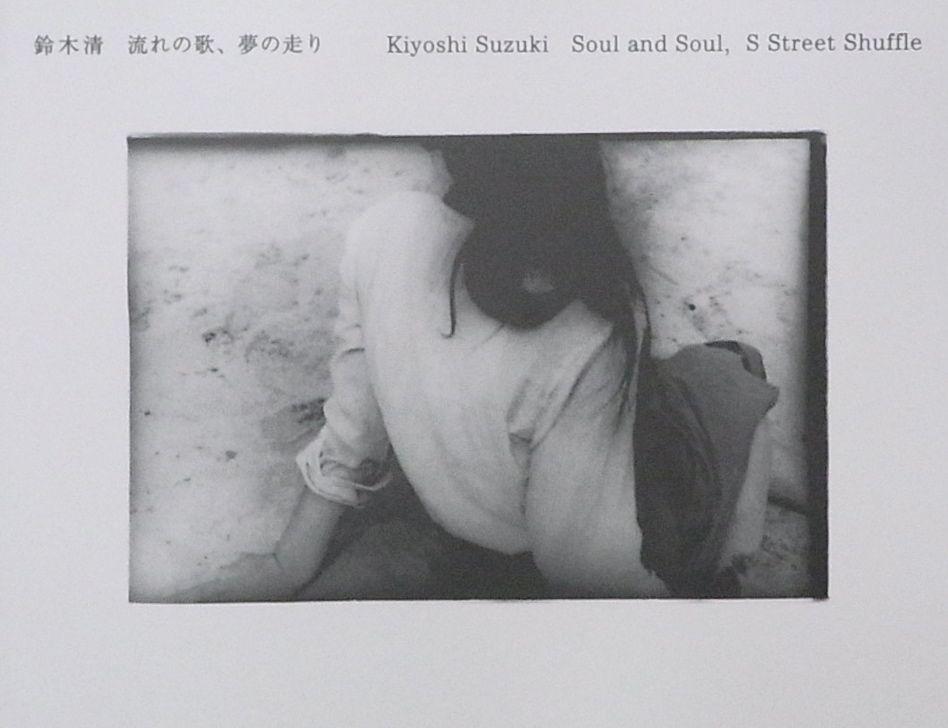 【古本】鈴木清写真集 : 流れの歌、夢の走り: KIYOSHI SUZUKI : SOUL AND SOUL, S STREET SHUFFLE