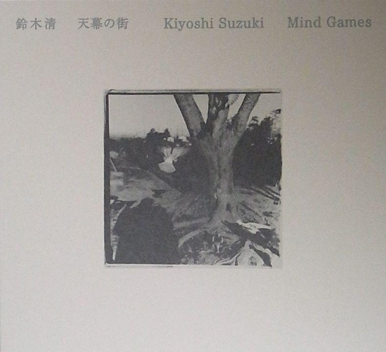 【古本】鈴木清写真集 : 天幕の街 : KIYOSHI SUZUKI : MIND GAMES