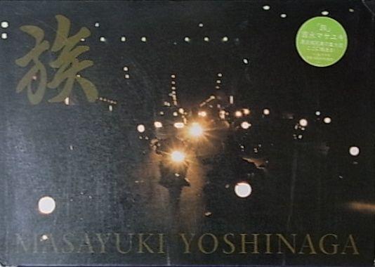 吉永マサユキ写真集: 族: MASAYUKI YOSHINAGA: ZOKU