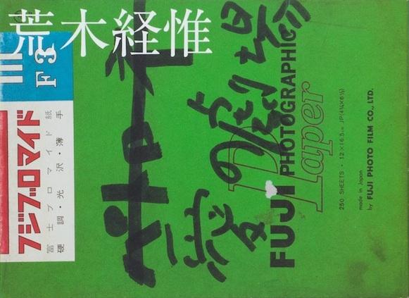 【古本】荒木経惟写真集: 愛の劇場: NOBUYOSHI ARAKI: THEATER OF LOVE