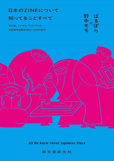 日本のZINEに知ってることすべて: 同人誌、ミニコミ、リトルプレス、自主制作出版史1960-2010年代