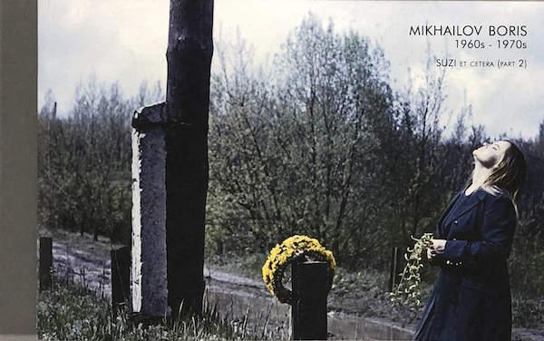 ボリス・ミハイロフ写真集: BORIS MIKHAILOV: SUZI ET CETERA (part 2)
