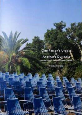 イタサカヨシエ: YOSHIE ITASAKA: ONE PERSON'S UTOPIA IS ANOTHER'S DYSTOPIA
