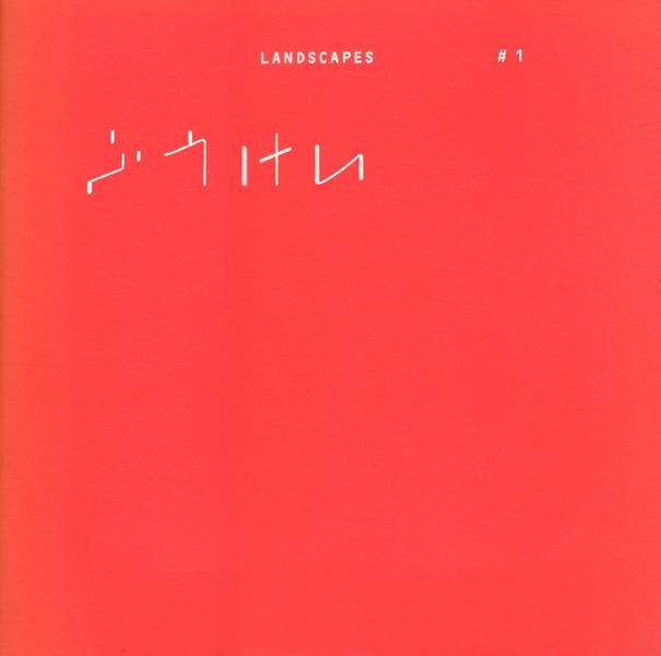 【古本】LANDSCAPES #1 ふうけい