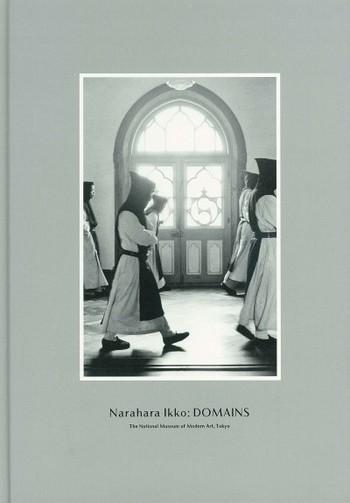 【古本】奈良原一高写真集: 王国: IKKO NARAHARA: DOMAINS
