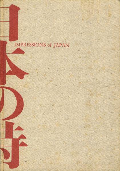 【古本】日本の詩: IMPRESSIONS OF JAPAN
