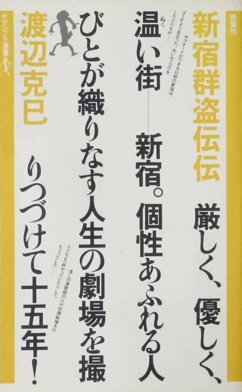 【古本】渡辺克巳: 新宿群盗伝伝: ヤゲンブラ選書: KATSUMI WATANABE