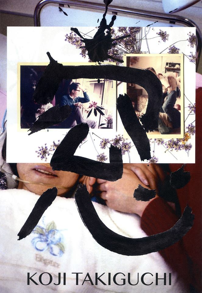 【古本】滝口浩史写真集 : 窓 : KOJI TAKIGUCHI: SOU