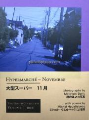 題府基之写真集: 大型スーパー 11月: MOTOYUKI DAIFU: HYPERMARCHE-NOVEMBRE