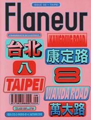 FLANEUR ISSUE 08: TAIPEI WANDA ROAD