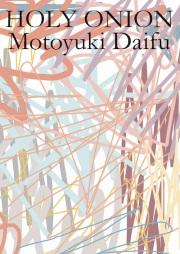 題府基之写真集: MOTOYUKI DAIFU: HOLY ONION