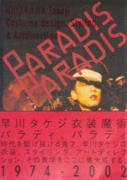 早川タケジ衣装魔術パラディ、パラディ PARADIS PARADIS HAYAKAWA TAKEJI COSTUME DESIGN STYLING & ARTDIRECTION