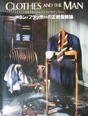 アラン・フラッサーの正統服装論 : CLOTHES AND THE MAN