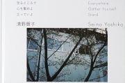 【古本】清野賀子写真集 : 至るところで心を集めよ立っていよ : YOSHIKO SEINO : EVERYWHERE GATHER YOURSELF STAND