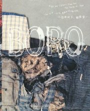 BORO : つぎ、はぎ、いかす。青森のぼろ布文化 : RAGS AND TATTERS FROM THE FAR NORTH OF JAPAN