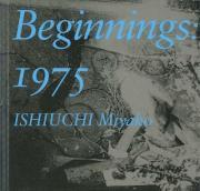 石内都写真集: ISHIUCHI MIYAKO: BEGINNINGS: 1975