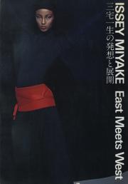 三宅一生の発想と展開 : ISSEY MIYAKE : EAST MEETS WEST