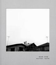野口里佳写真集:創造の記録 : NOGUCHI RIKA: RECORD TO CREATION