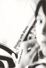 【古本】THE international #6: Driving with Rinko / 鈴木親 Chikashi Suzuki