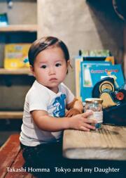 ホンマタカシ写真集: TAKASHI HOMMA: TOKYO AND MY DAUGHTER: Complete edition