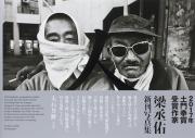 【古本】梁丞佑写真集: 人: YANG SEUNG-WOO: END OF THE LINE - KOTOBUKICHO