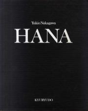 【古本】中川幸夫の花: YUKIO NAKAGAWA: HANA
