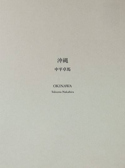 【古本】中平卓馬写真集 : 沖縄 : TAKUMA NAKAHIRA : OKINAWA
