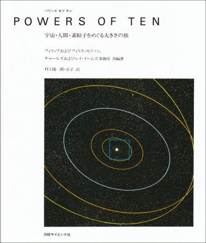 【古本】パワーズ オブ テン: 宇宙・人間・素粒子をめぐる大きさの旅: POWERS OF TEN