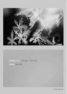 【古本】鈴木理策写真集: 雪華図: RISAKU SUZUKI