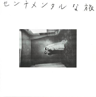 【古本】荒木経惟写真集 : センチメンタルな旅 : NOBUYOSHI ARAKI : SENTIMENTAL JOURNEY