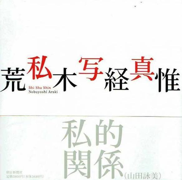 【古本】荒木経惟写真集: 私写真: NOBUYOSHI ARAKI: SHI SHA SHIN