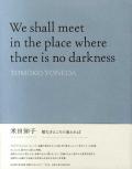 【古本】米田知子写真集 : 暗なきところで逢えれば : TOMOKO YONEDA: WE SHALL MEETIN THE PLACE WHERE THERE IS NO DARKNESS