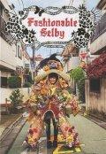 【古本】TODD SELBY: FASHIONABLE SELBY