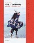 【古本】シャルル・フレジェ写真集: ヨウカイノシマ: CHARLES FREGER: YOKAINOSHIMA